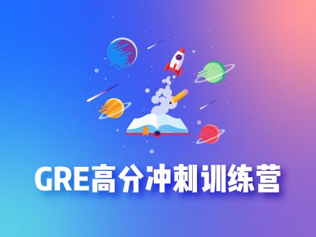 GRE-Prep-Course
